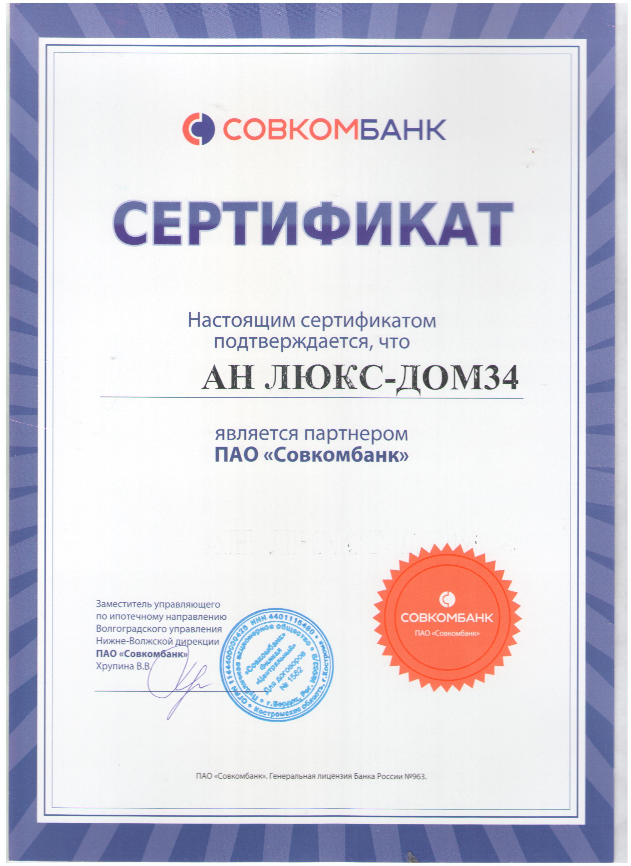 Партнёр Совкомбанк