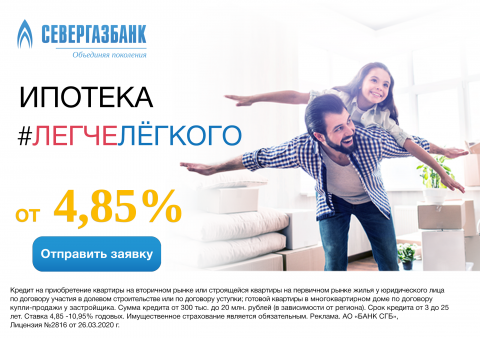 Севергазбанк - наш новый партнер