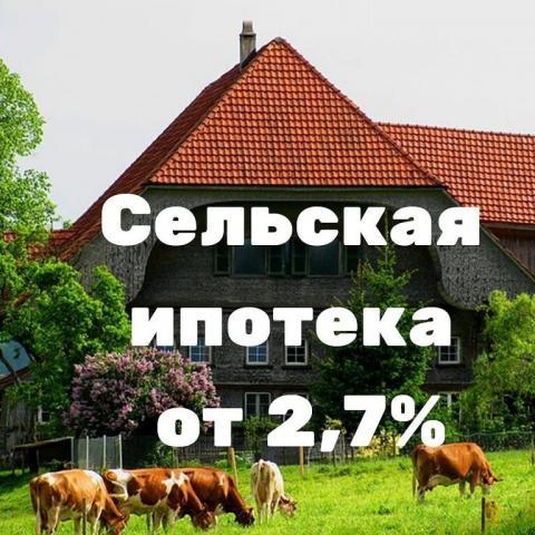 Самая дешевая ипотека на покупку жилья под 2,7%